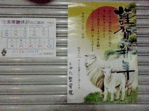 2015-01-01-00-01-05_deco.jpg