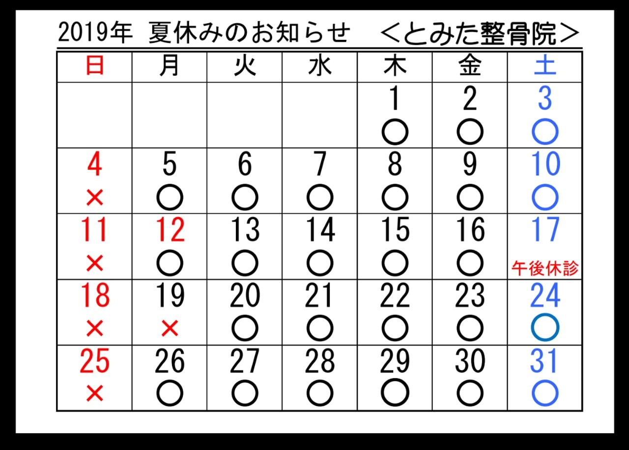 夏休み2019(50)